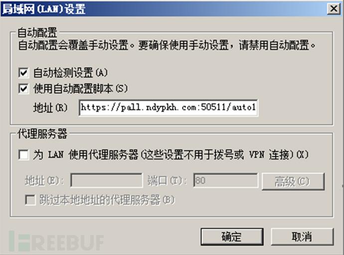 IE代理配置信息
