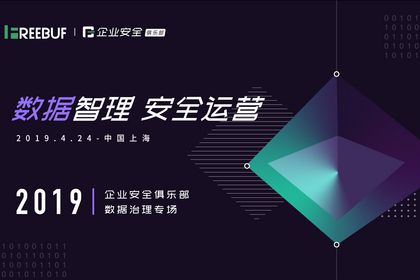 数据治理与安全运营 | FreeBuf企业安全俱乐部(上海站)明日开启