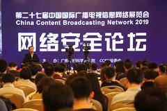 CCBN2019|融媒体时代智慧广电的网络安全建设