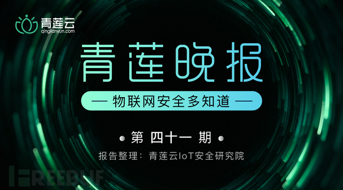 微信公众号-青莲晚报封面图-41.jpg