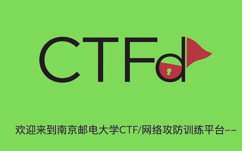 南京邮电大学网络攻防训练平台