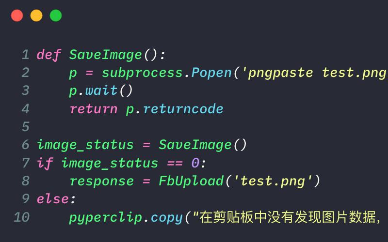 Python 编写一个免费简单的图床上传工具二