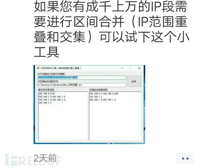 一款IP区间合并工具及使用Python实现相同功能