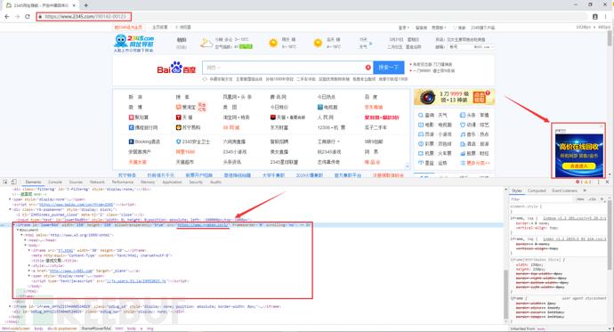 """""""2345导航站""""弹窗广告携带病毒,盗取QQ和多款热门游戏账号"""