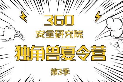 2019年360独角兽夏令营,招募安全研究实习生