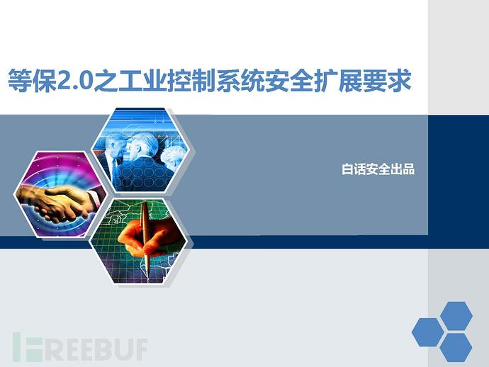 等保2.0标准-工业控制系统安全扩展要求_页面_01.jpg