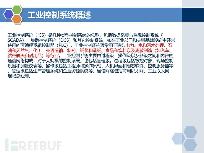 等保2.0标准-工业控制系统安全扩展要求_页面_03.jpg