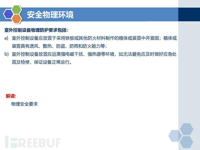 等保2.0标准-工业控制系统安全扩展要求_页面_09.jpg