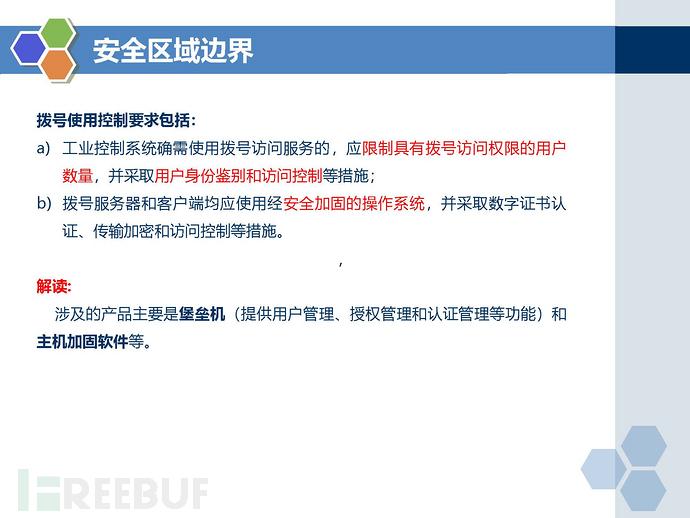 等保2.0标准-工业控制系统安全扩展要求_页面_13.jpg
