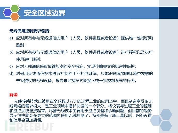 等保2.0标准-工业控制系统安全扩展要求_页面_14.jpg