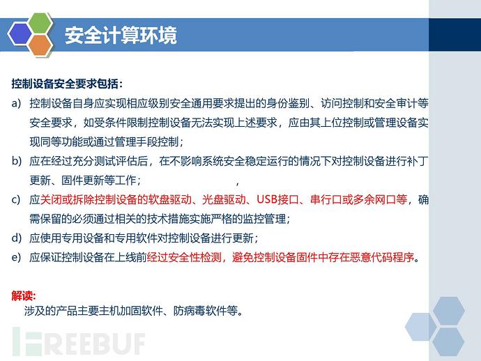等保2.0标准-工业控制系统安全扩展要求_页面_15.jpg