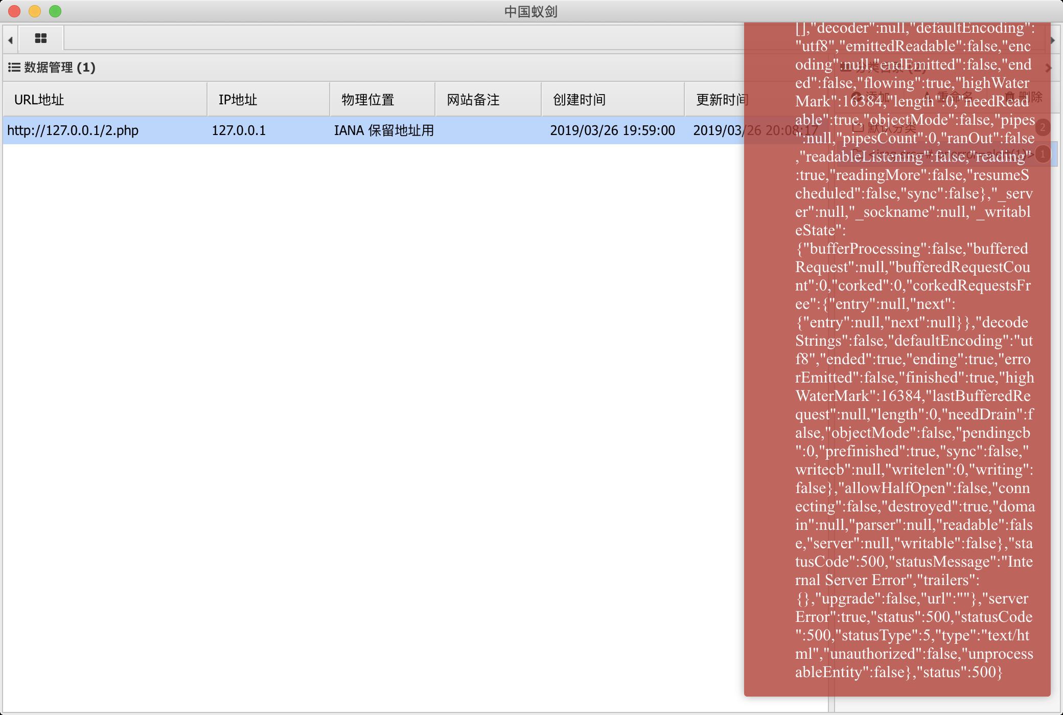 被曝 XSS 漏洞中国蚁剑,可导致远程命令执行-互联网之家
