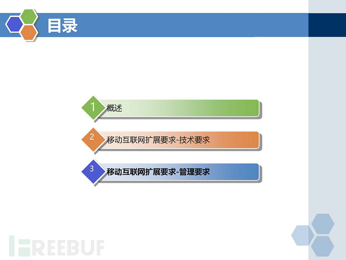 等保2.0标准-移动互联安全扩展要求_页面_13.jpg