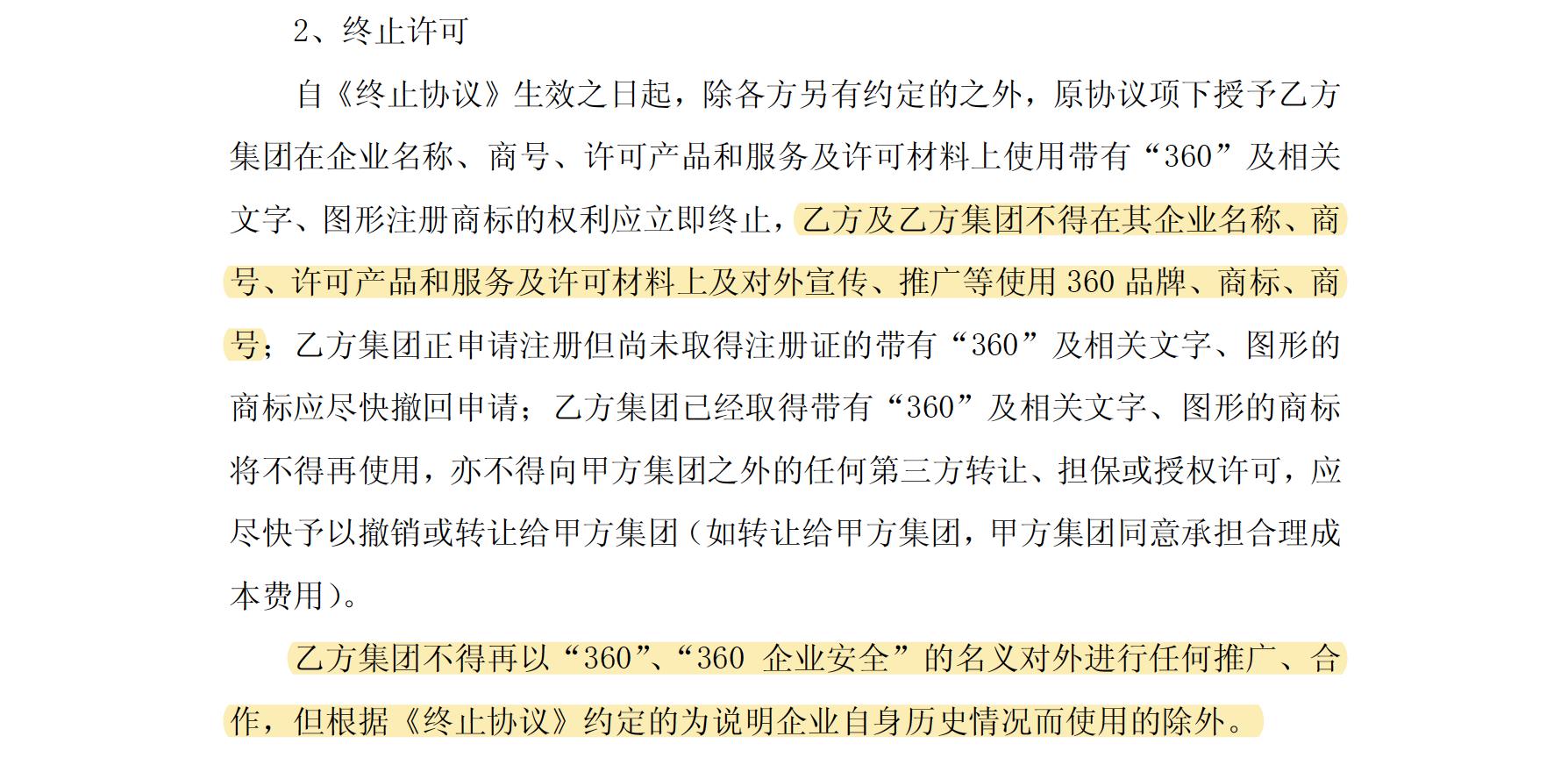 江湖再无360企业安全?齐向东与周鸿祎分道扬镳-互联网之家