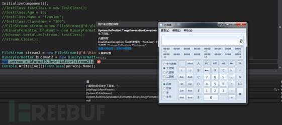 BinaryFormatter反序列化漏洞