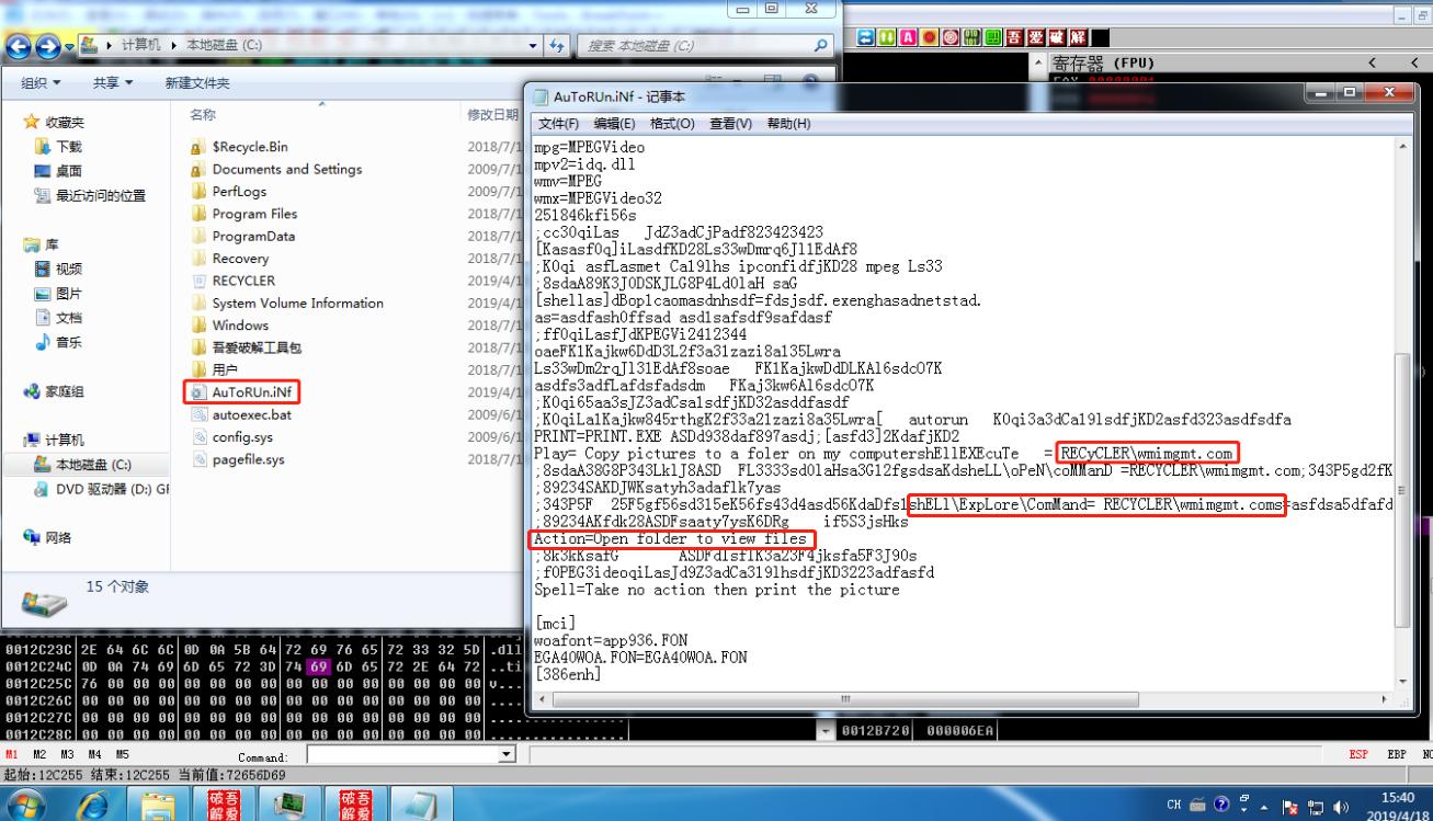FakeFolder病毒再次捣乱企业内网-互联网之家