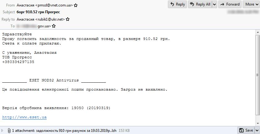 分析某针对乌克兰国防和经济部门的大规模钓鱼事件!-互联网之家