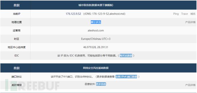 11被劫持网站的IP.png