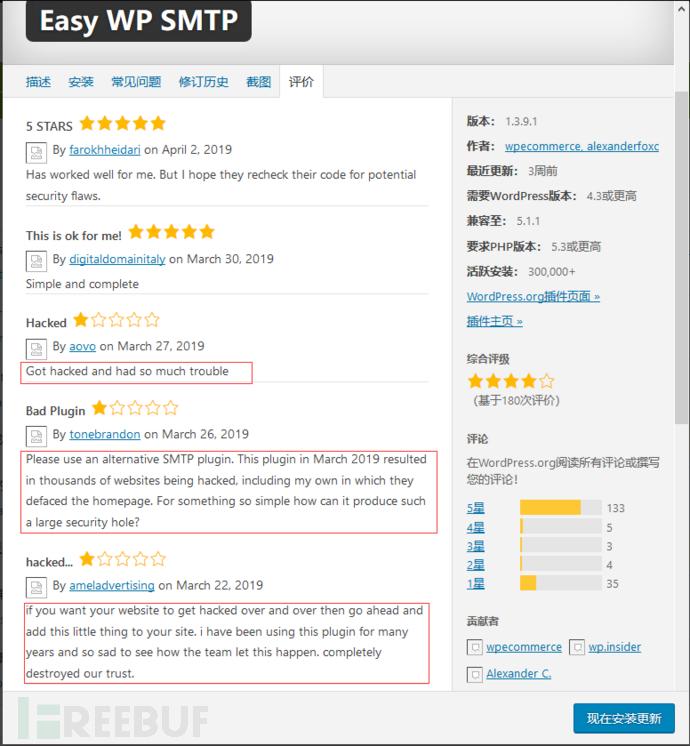 14-在Easy WP SMTP插件评价中 有很多人反映了网站收到攻击的影响.png