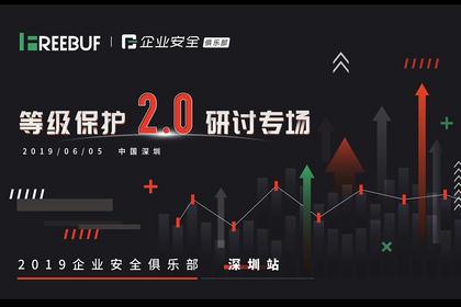 【报名开启】等级保护2.0研讨大会(深圳站) | 企业安全俱乐部
