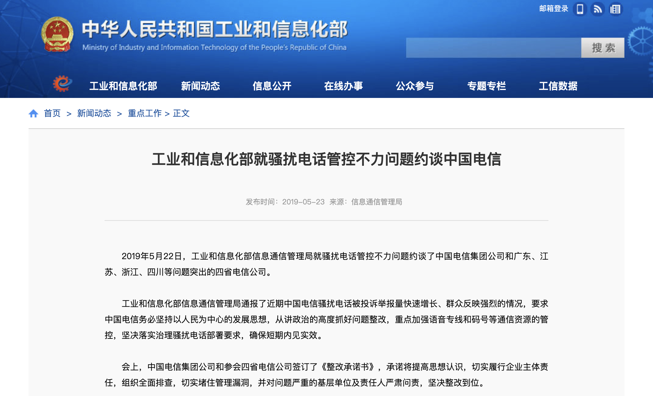 骚扰电话何时休,中国电信被工信部约谈-互联网之家