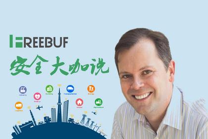 专访DigiCert首席营收官Rob Hoblit:万物互联时代正在走来