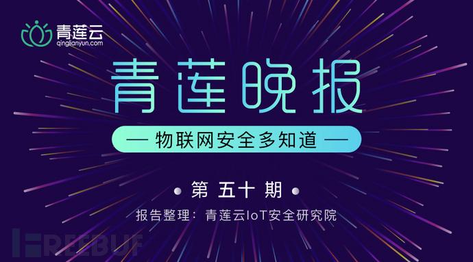 微信公众号-青莲晚报封面图-47.jpg