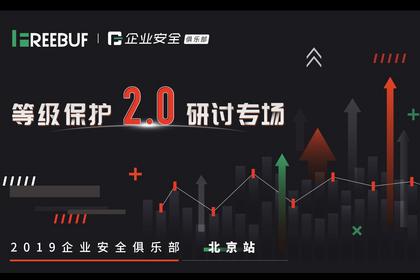 【议题征集】等级保护2.0研讨大会「北京站」| 企业安全俱乐部