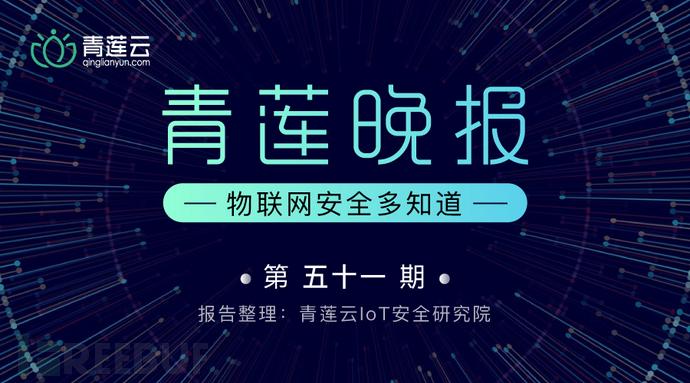 微信公众号-青莲晚报封面图-51.jpg