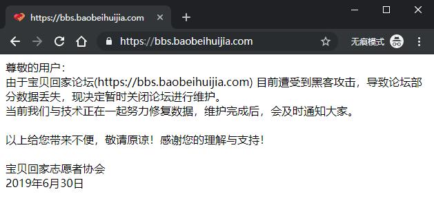 """""""宝贝回家""""寻子论坛遭黑客攻击,仍未恢复-互联网之家"""