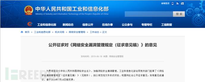 工信部-网络安全漏洞管理规定征求意见稿.png