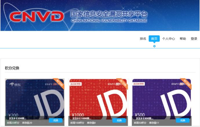 CNVD积分兑换.png