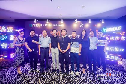 【精彩回顧】等級保護2.0研讨專場   企業安全俱樂部「北京站」