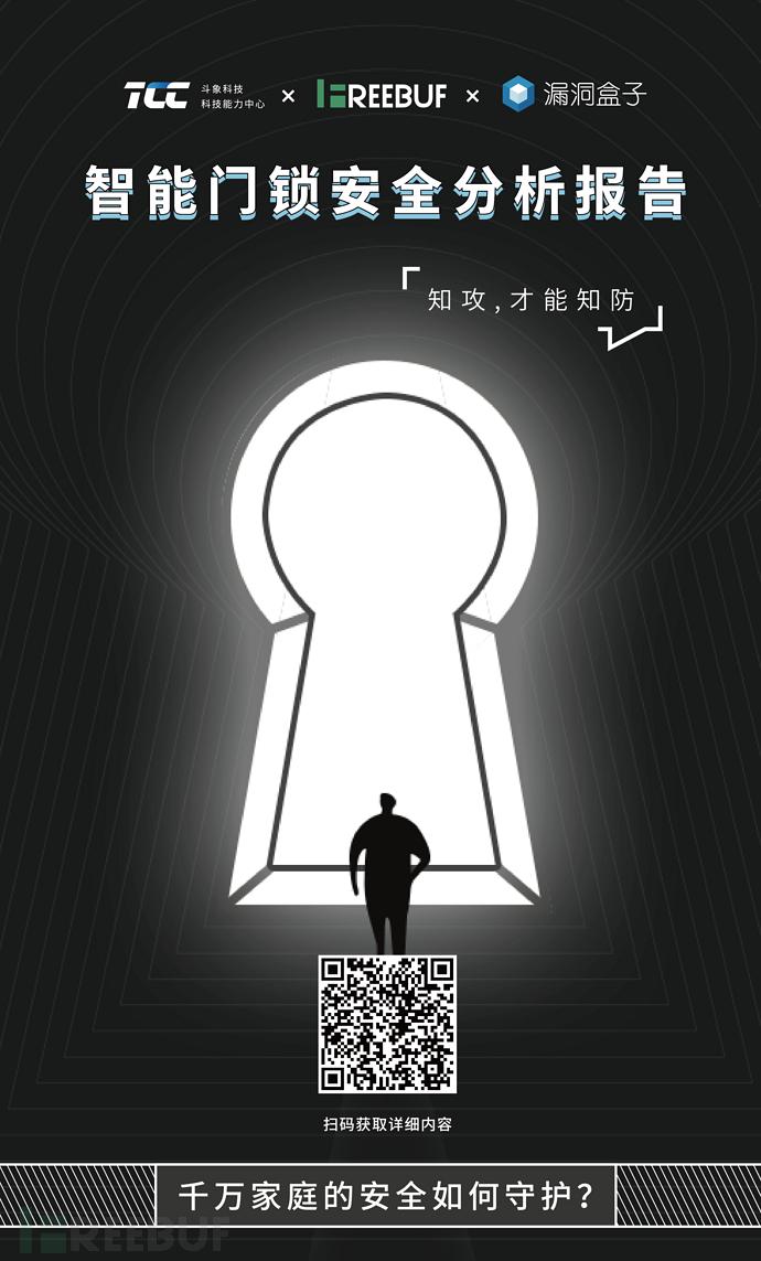 重磅 | 千万家庭的安全如何守护?「智能门锁安全分析报告」正式发布