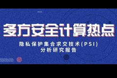 多方安全计算热点:隐私保护集合求交技术(PSI)分析研究报告