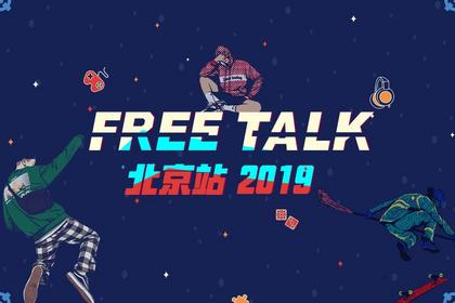 FreeTalk北京站开放报名,集齐10个回忆杀可领取华为P30 Pro!