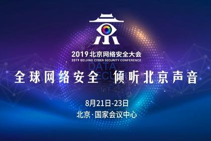 第一届BCS北京网络安全大会全程直播