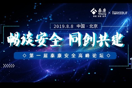 精彩回顾 | FreeBuf首次联合举办第一届泰康安全高峰论坛