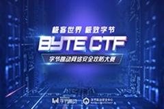 极客世界 极致字节 — Byte CTF 字节跳动网络安全攻防大赛即将打响