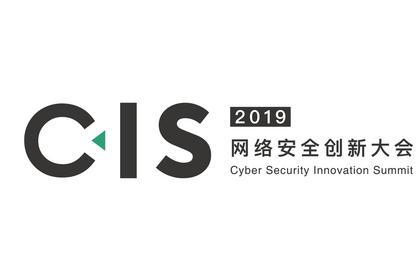 FIT大会全面升级!CIS 2019网络安全创新大会11月上海开幕