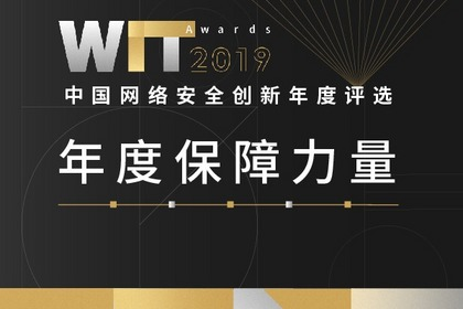 国之重器 | WitAwards 2019年度保障力量评选「报名进行中」