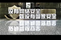 绿盟科技四十六城网络安全周活动集锦,一文尽览