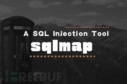 你没看错!SQLMap v1.3.10正式发布!