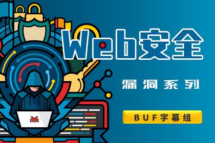 【FreeBuf字幕组】Web安全漏洞系列:2019 Google CTF题型讲解