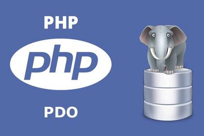 从宽字节注入认识PDO的原理和正确使用