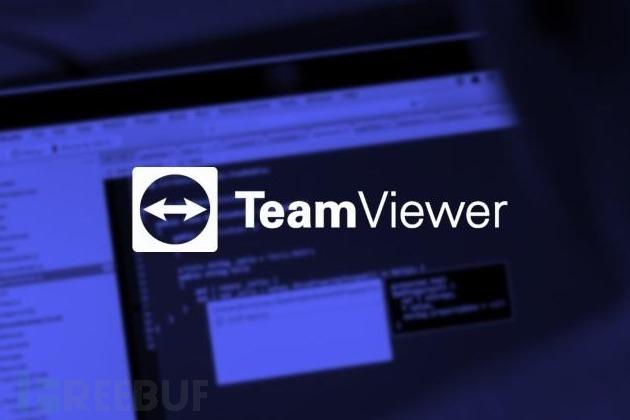 TeamViewer可以安全使用,官方发布澄清说明
