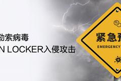 DEADMIN LOCKER勒索病毒预警:黑客携带全套工具内网横行