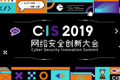 安全同行 | CIS 2019「车联网安全研讨高峰会」议题征集
