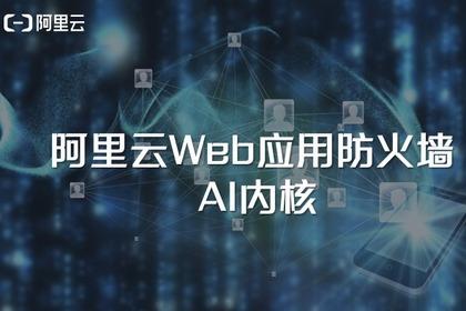 """「阿里云」WAF·AI驅動的智能防御體系   WitAwards 2019""""年度技術變革""""參評巡禮"""