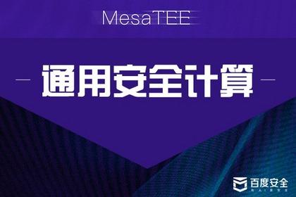 """「百度安全」MesaTEE通用安全計算   WitAwards 2019""""年度開源項目""""參評巡禮"""